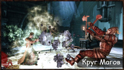 http://www.dragonage-area.ru/images/stories/circle-of-magic-picture.jpg