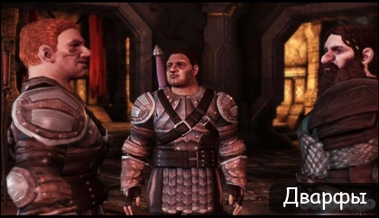 http://www.dragonage-area.ru/images/stories/dwarves-picture.jpg