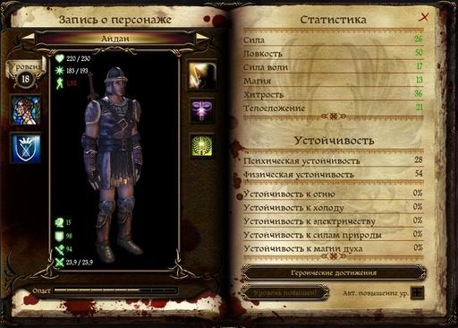 Dragon age inquisition гайд по разбойнику