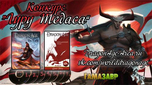 Конкурс Dragon Age с ценными призами Гуру Тедаса